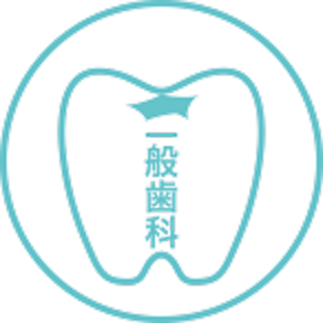 歯周病・虫歯ができた